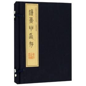 钟矞申印存(1函4册)