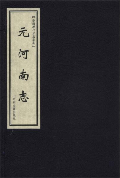 元河南志(共2册)(精)/洛阳历代方志集成