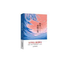 文学连云港70年—海风登陆之处(精装)