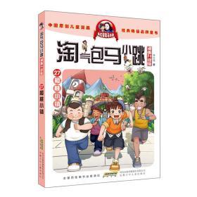 杨红樱淘气包马小跳(漫画升级版)樱桃小镇:一本教给孩子学习独立意识、领导力和创造性的开心乐园故事