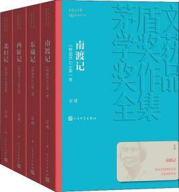 茅盾文学奖获奖作品全集(全4册)
