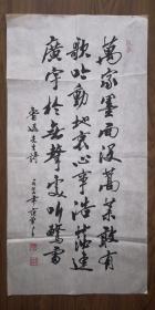手书范曾款鲁迅先生诗