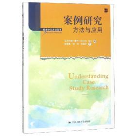案例研究/方法与应用/管理研究方法丛书