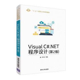 ∈Visual C#.NET程序设计(第2版)