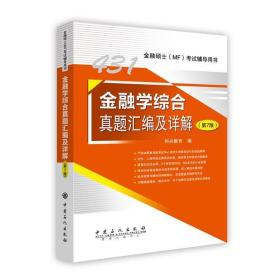 431金融学综合真题汇编及详解(第7版)