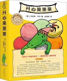 开心果莱莱(8册)