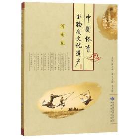 中国体育非物质文化遗产:河南卷