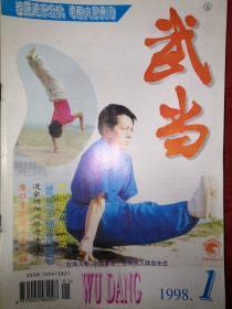 """绝版杂志:武当1998年1~12期 全(第11期为""""武当流通门""""武术专辑)"""