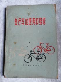 包邮 自行车的使用和维修