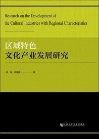 区域特色文化产业发展研究