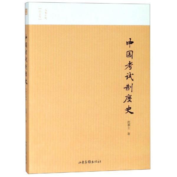 名家小史:中国考试制度史(图文版)9787547427194(50051)