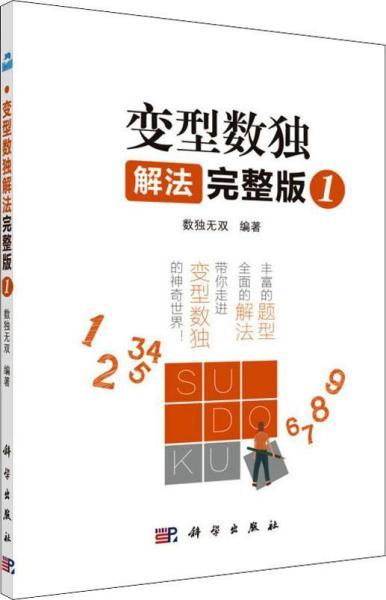 变型数独解法:完整版:1