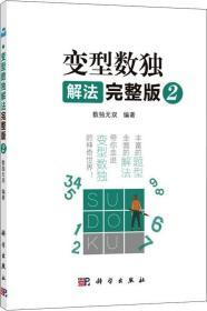 变型数独解法 2 完整版