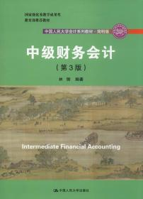 中级财务会计(第3版)9787300266398林钢中国人民大学出版社
