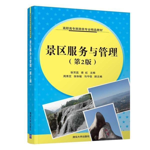 景区服务与管理(第2版)张芳蕊等
