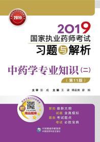 (2019)中药学专业知识(2)(第11版)国家执业药师考试习题与解析