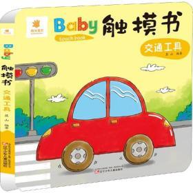 交通工具BABY触摸书