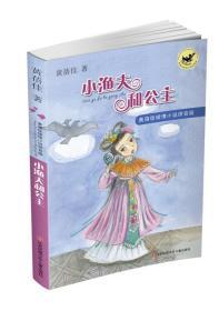 黄蓓佳倾情小说拼音版:小渔夫和公主 黄蓓佳  9787534684166 江苏