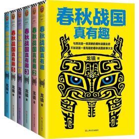 春秋战国真有趣(全6册)
