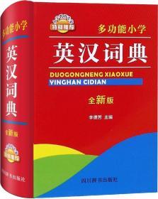 多功能小学英汉词典 全新版