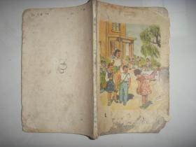 初级小学课本 语文 第一册