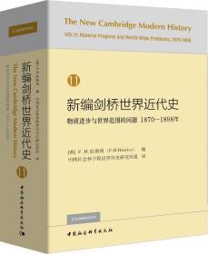 新编剑桥世界近代史1870-1898年第11卷