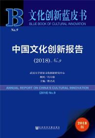 文化创新蓝皮书·中国文化创新报告