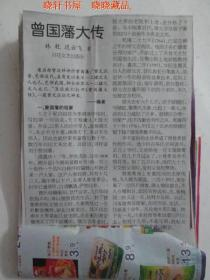 曾国藩大传(报纸连载剪报)