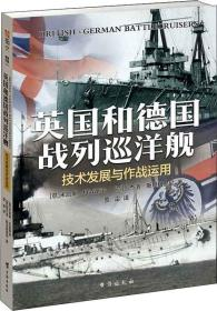 英国和德国战列巡洋舰