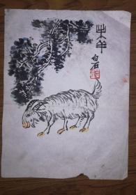 手绘白石款小品画《山羊》