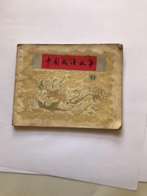 中国成语故事11