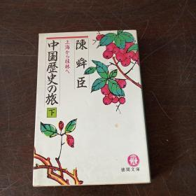 中国歴史の旅〈下〉上海から桂林へ (徳間文庫,日文原版)
