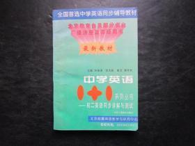 90年代老版初中英语教辅:初二英语同步讲解与测试 中学英语1+1系列丛书【有笔迹】