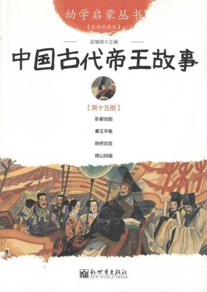 中国古代帝王故事
