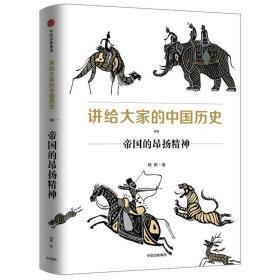 讲给大家的中国历史 04 帝国的昂扬精神