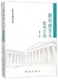 (党政)红色文化研究书库:新自由主义批判文选