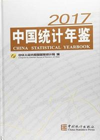 9787503782534-bw-2017中国统计年鉴