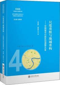 尺度重组与地域重构——中国城市行政区划调整40年