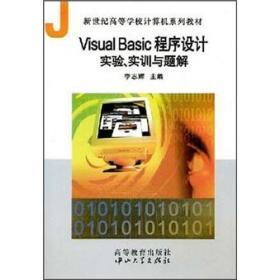 Visual Basic程序设计实验、实训与题解