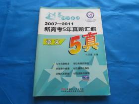 新高考5年真题汇编2007-2011 语文
