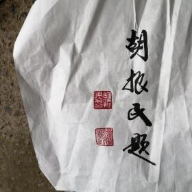 胡振民书法4合售