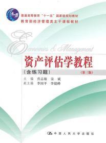 资产评估学教程(含练习题)(第3版)
