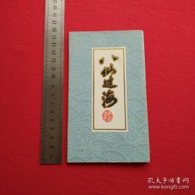 《八仙过海》香木书签