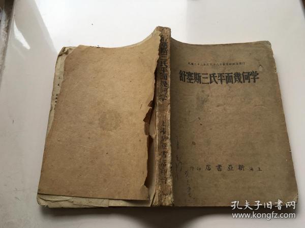民国版: 汉译舒塞斯三氏平面几何学