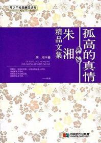 孤高的真情 : 朱湘精品文集