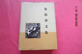 秦似杂文集(精装本)