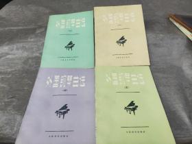 外国钢琴曲选 (1-4册)(4本合售)