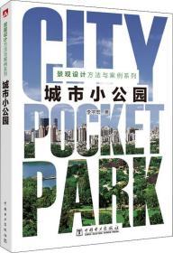 景观设计方法与案例系列 城市小公园