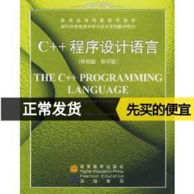 C++ 程序设计语言特别版 斯特劳施特鲁普  高等教育出版社 97