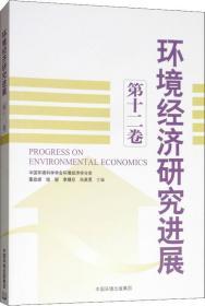 环境经济研究进展 第12卷